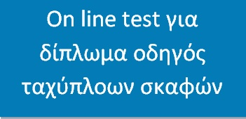 on line boat test
